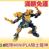 【劇場版 騎士龍神 盒玩】日本 騎士龍戰隊 龍裝者 MINIPLA 04 四盒一套 高可動模型【小福部屋】