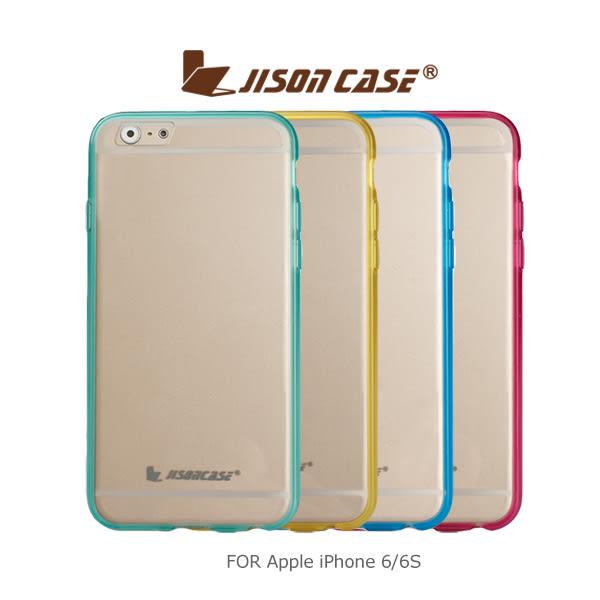 ☆愛思摩比☆JisonCase Apple iPhone 6/6S 簡約保護套 纖薄設計 軟殼 保護殼