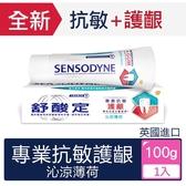 舒酸定專業抗敏護齦牙膏100G-沁涼薄荷