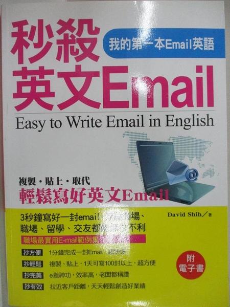 【書寶二手書T1/語言學習_J12】秒殺英文Email:我的第一本Email英語_David Shih