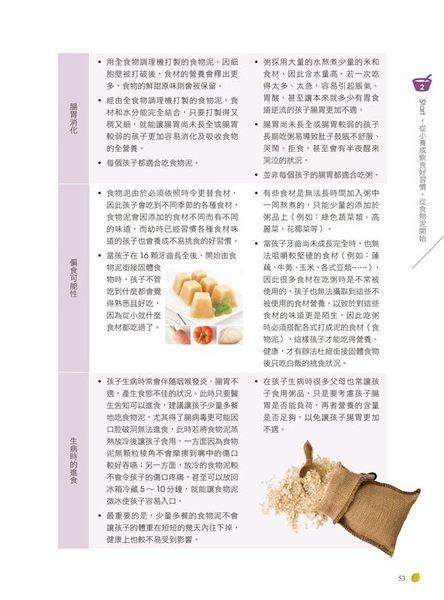 晴媽咪副食品全攻略【實例突破革新版2.0】:一到多全營養均衡食物泥X作息調整方案..