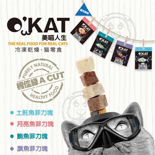 【培菓平價寵物網】O'KAT》美喵人生冷凍乾燥貓零食系列-35g