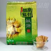 澎湖鹹餅素食500g-選料精細、 香酥可口且留有餘香的特色!