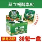 買3盒送1盒 達特仕 蔬立暢酵素錠-酵素、益菌、藻類、果纖,一包有酵順暢!30包 元氣健康館