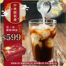 【中秋精裝禮盒】真奶茶綜合組.免運$59...