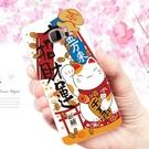 [U Ultra 軟殼] HTC uultra U-1u u1u 手機殼 保護套 外殼 招財貓