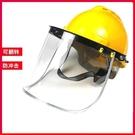 電焊面罩 電焊面罩防沖擊飛濺安全帽焊帽透明全臉打磨面屏耐高溫防護面具