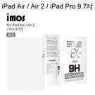【iMOS】霧面玻璃手感保護貼 9H強化 Apple iPad Air / Air 2 / iPad Pro 9.7吋 平板 防指紋
