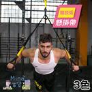 [全家299免運]競技版P3-3 懸掛式訓練帶 組合運動 核心肌群 TRX 健身(mina百貨)【TT0015】