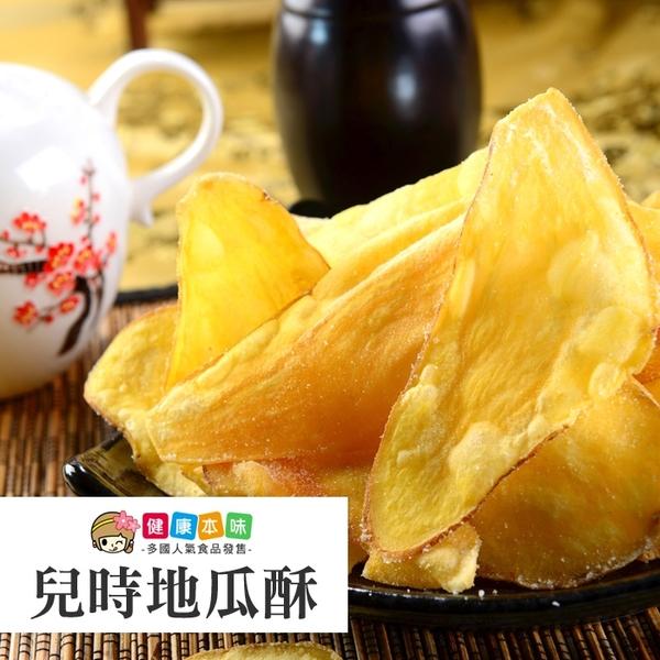 健康本味兒時地瓜酥150g 餅乾[TW00314] 千御國際
