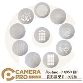 ◎相機專家◎ Aputure 10 GOBO KIT 投影造型片 10片組 適用 Spotlight Mount 公司貨