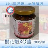 櫻花蝦XO醬—彰化區漁會嚴選好醬料--拌麵、炒菜—美味又方便