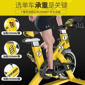 AB動感單車超靜音健身車家用腳踏車室內運動自行車健身器材igo 【Pink Q】