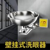 洗眼器 洗眼器驗廠純304不銹鋼實驗室雙口掛壁式噴淋沖洗緊急洗眼器臺式 熱銷 WJ