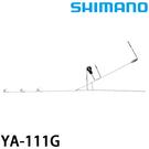 漁拓釣具 SHIMANO YA-111G 銀 #M [軟絲挫]