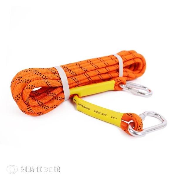 安全繩 援邦戶外登山繩子安全繩攀巖速降繩攀登繩尼龍繩逃生繩裝備救援繩 【【全館免運】】