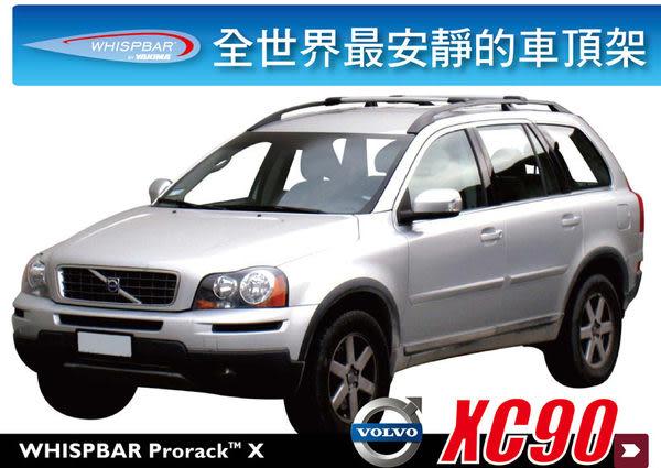 ∥MyRack∥WHISPBAR RAIL BAR VOLVO XC90  專用車頂架∥全世界最安靜的行李架 橫桿∥