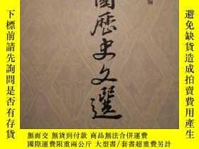 二手書博民逛書店罕見中國歷史文選(下冊)Y237823 周予同 上海古籍出版社