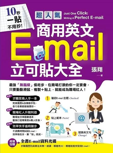 10秒一貼不用抄超人氣商用英文E-mail立可貼大全(附光