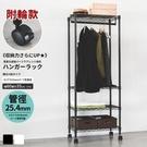 衣櫥 置物架 收納 衣櫃 MIT台灣製【J0120】《IRON烤漆鐵力士四層衣櫥附輪》60X35X150-黑 收納專科
