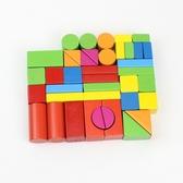 40粒木制彩色積木玩具早教女孩嬰兒童益智寶寶大塊木質2-3-6周歲 森活雜貨