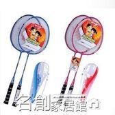 羽毛球拍華士牌HP200兒童專用羽毛球拍 童拍 羽拍 一付裝 名創家居館igo