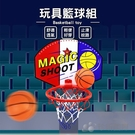 【珍昕】玩具籃球組 兩款可選(長約23.5-34cmx寬約32-47cmx直徑約17-22.5cm/球徑9-11cm)/籃球