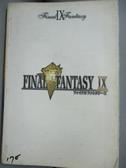 【書寶二手書T7/電玩攻略_KPD】FINAL FANTASY IX