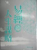【書寶二手書T2/哲學_OEJ】易經與人生謀略_劉孝存