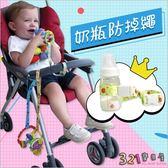 寶寶奶瓶防掉綁帶 水壺學習杯綁帶防掉鏈-321寶貝屋