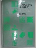 【書寶二手書T2/藝術_KJE】藝術‧設計的平面構成_朝創直巳
