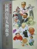 【書寶二手書T1/兒童文學_HJG】感謝有你 民國百年人物故事_管家琪、張嘉驊、賴曉珍...等
