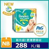 【南紡購物中心】幫寶適 超薄乾爽 嬰兒紙尿布(NB/S)