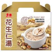 【泰山】花生仁湯禮盒(320g/罐/24罐)