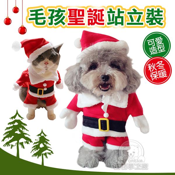 寵物衣服 毛孩聖誕站立裝 兩腳衣 聖誕裝 狗衣服 貓衣服 寵物聖誕帽 聖誕老公公裝 聖誕寵物裝