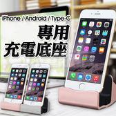 iphone 安卓Type c 座充充電座~手配 3 件88 折~蘋果三星底座充 充電線i