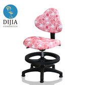 【DIJIA】3M防潑水航海王腳圈電腦椅/辦公椅(二色任選)粉