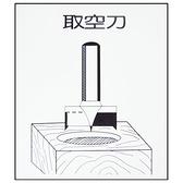 取空刀六角柄×寸8(有檔)-木工用