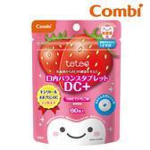 【愛吾兒】日本康貝 Combi teteo 無糖口嚼錠-草莓