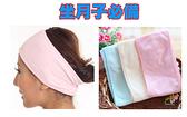 坐月子必備產婦頭巾.方便洗臉不沾髮.防坐月子頭髮髒溼(三色 )