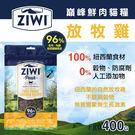 【毛麻吉寵物舖】ZiwiPeak巔峰 96%鮮肉貓糧-雞肉(400g) 生食/貓飼料/無穀