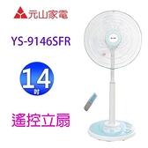 【南紡購物中心】元山 YS-9146SFR 14吋遙控立扇