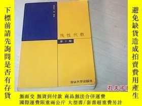 二手書博民逛書店罕見線性代數(第2版)16713 居餘馬等編著 清華大學出版社
