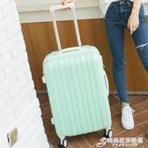 行李箱女拉桿箱韓版小清新旅行箱包密碼箱學生皮箱子萬向輪24寸潮igo   時尚芭莎
