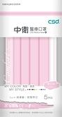 (每人限購10包) 中衛醫療口罩 櫻花粉 5片/包 *維康