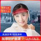 護目鏡 防護面罩防飛沫面具高清透明全臉面罩護目鏡一體防雨可調節隔離罩 618購物節