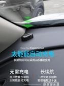 警示燈 汽車太陽能警示燈 車內免接線改裝模擬防盜通用感應led裝飾呼吸燈 麥琪