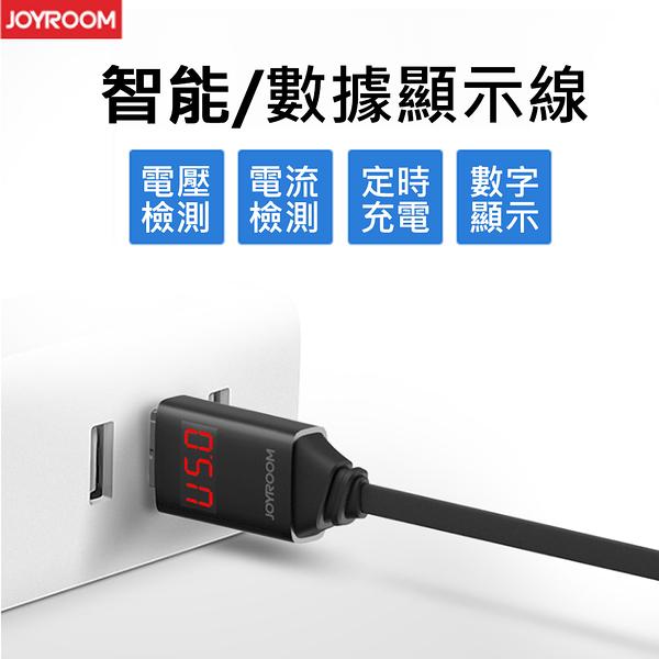 JOYROOM 智能定時數據顯示線 傳輸線 充電線 連接線 數據線 蘋果Apple ip6 Android Micro適用