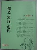 【書寶二手書T7/國中小參考書_YBL】作文.寫作.創作_楊鴻銘 (中國文學)