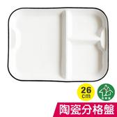 Bonjour歐風暖暖手作陶瓷分格餐盤 盤子 碗盤 【蘋果樹鍋】